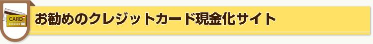 おすすめのアマゾンギフト券買取サイト