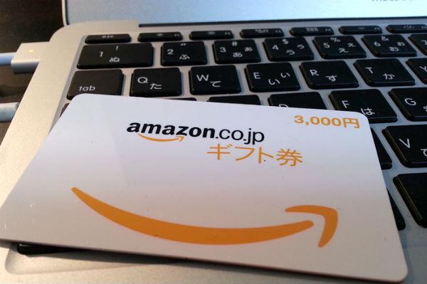 Amazonギフト券とはどういうものなのか