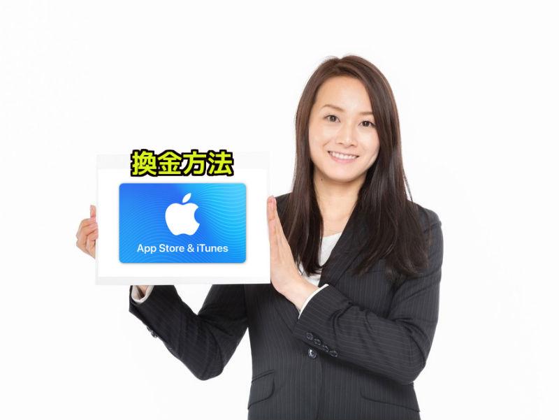 iTunesカードを換金する2つの方法と主な注意点