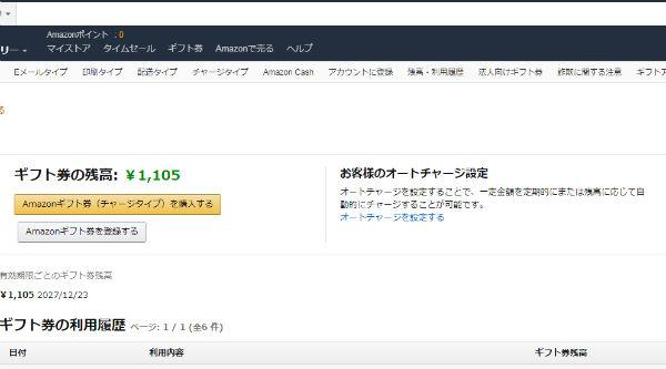 Amazonギフト券のアカウント残高を現金に換える方法