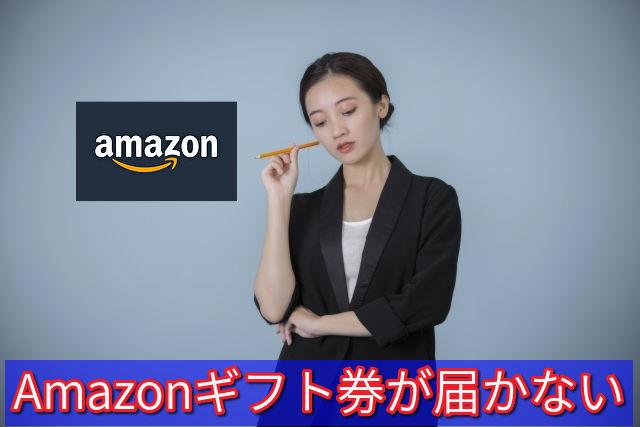 Amazonギフト券のEメールタイプが届かない理由について