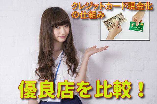 クレジットカード現金化とは何?初心者におすすめの業者を正しく選ぶポイント!