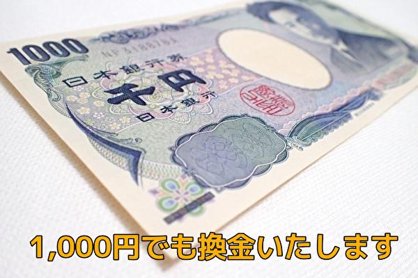 千円でも買取