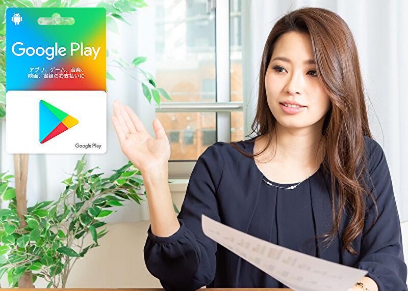 GooglePlayギフトカードの買取サイトが人気の要因