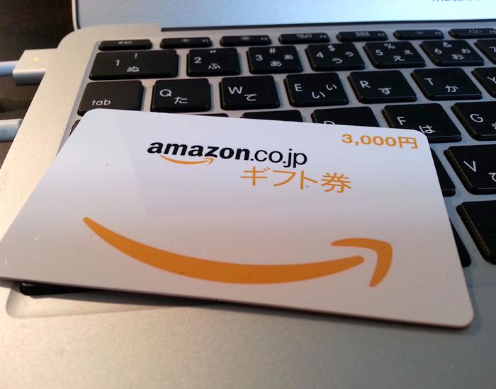 Amazonギフト券でクレジットカードを現金化