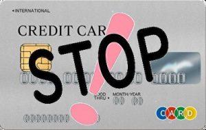 カード停止を防止
